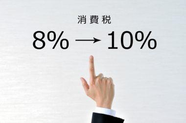 消費税増税のお知らせ