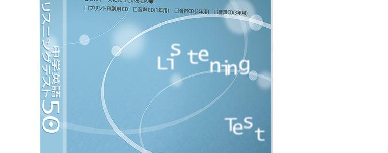 中学英語リスニングテスト50ブラウザ版