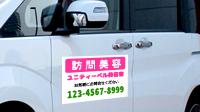 自動車用広告マグネット