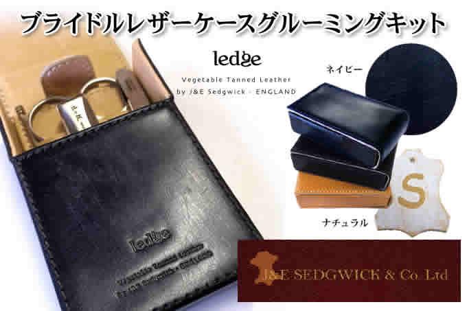 日本「匠の技」×英国「伝統レザー」 高級グーミングセット