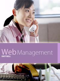 Webマネージメント