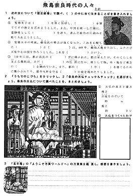 日本の歴史プリント