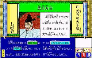 日本の歴史 れきし絵巻
