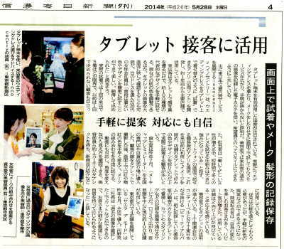 shinano-newspaper