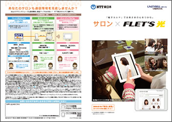 FLET'S光パンフレット