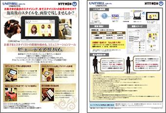 NTT東日本コラボ用チラシ