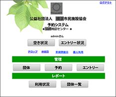 F-サポート画面