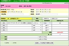 Fサポート画面